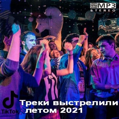 Tik Tok Треки выстрелили летом 2021 (2021)
