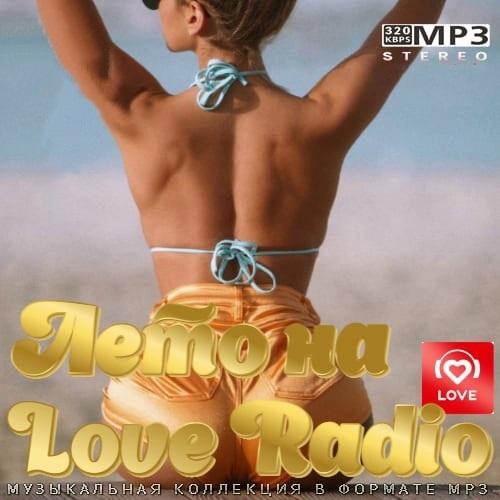 Лето на Love Radio (2021)