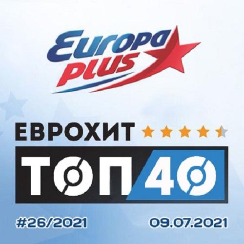 Europa Plus: ЕвроХит Топ 40 09.07.2021 (2021)