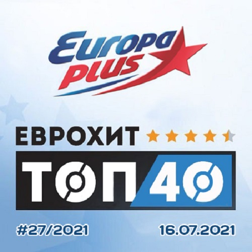 Europa Plus: ЕвроХит Топ 40 16.07.2021 (2021)