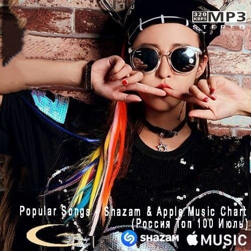 Shazam & Apple Music Chart Россия Топ 100 Июль (2021)