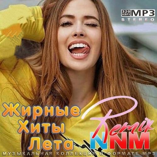 Жирные Хиты Лета Remix NNM (2021)