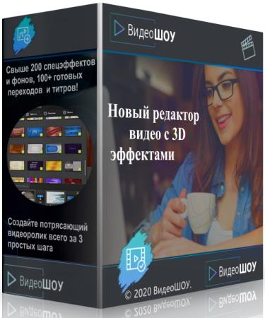 ВидеоШОУ 3.21 RePack & Portable by TryRooM