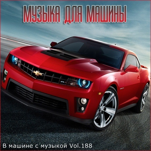 В машине с музыкой Vol.188 (2021)