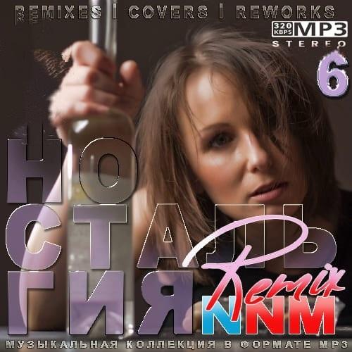 Ностальгия 6 NNM-Remix (2021)