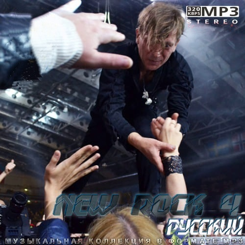 New Rock 4 Русский (2021)